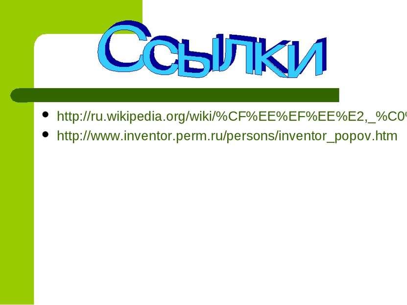http://ru.wikipedia.org/wiki/%CF%EE%EF%EE%E2,_%C0%EB%E5%EA%F1%E0%ED%E4%F0_%D1...