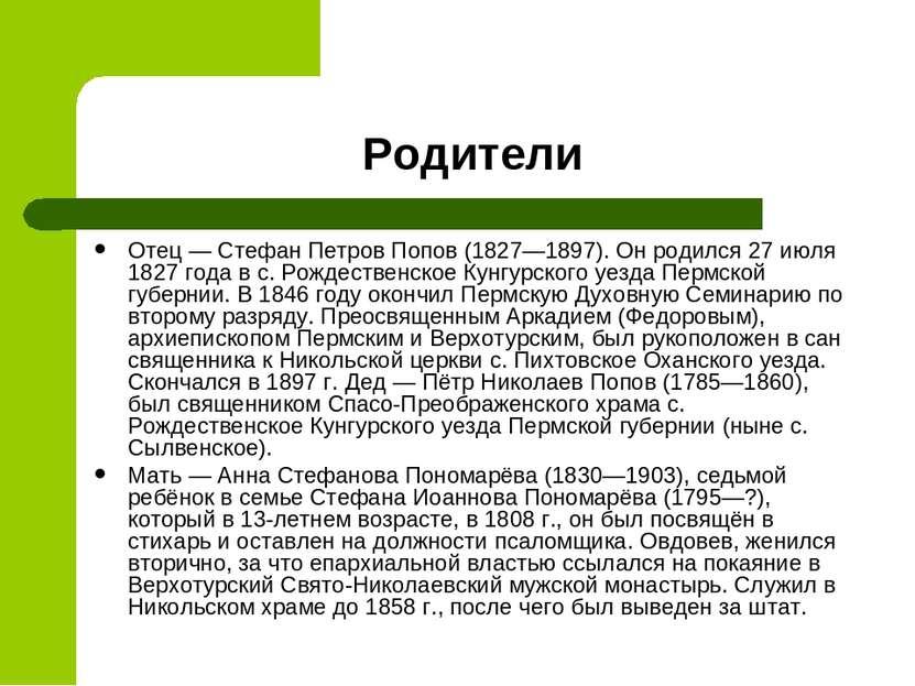 Родители Отец— Стефан Петров Попов (1827—1897). Он родился 27 июля 1827 года...