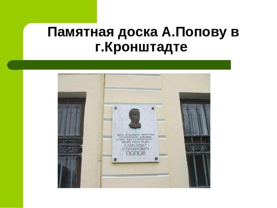 Памятная доска А.Попову в г.Кронштадте