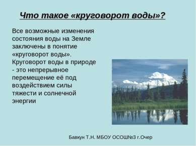 Что такое «круговорот воды»? Все возможные изменения состояния воды на Земле ...
