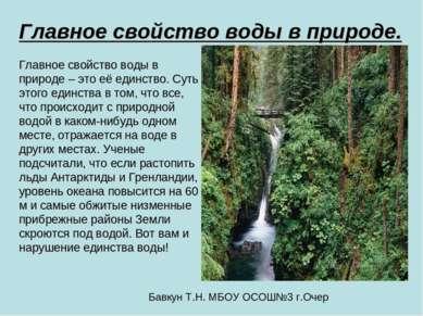 Главное свойство воды в природе. Главное свойство воды в природе – это её еди...
