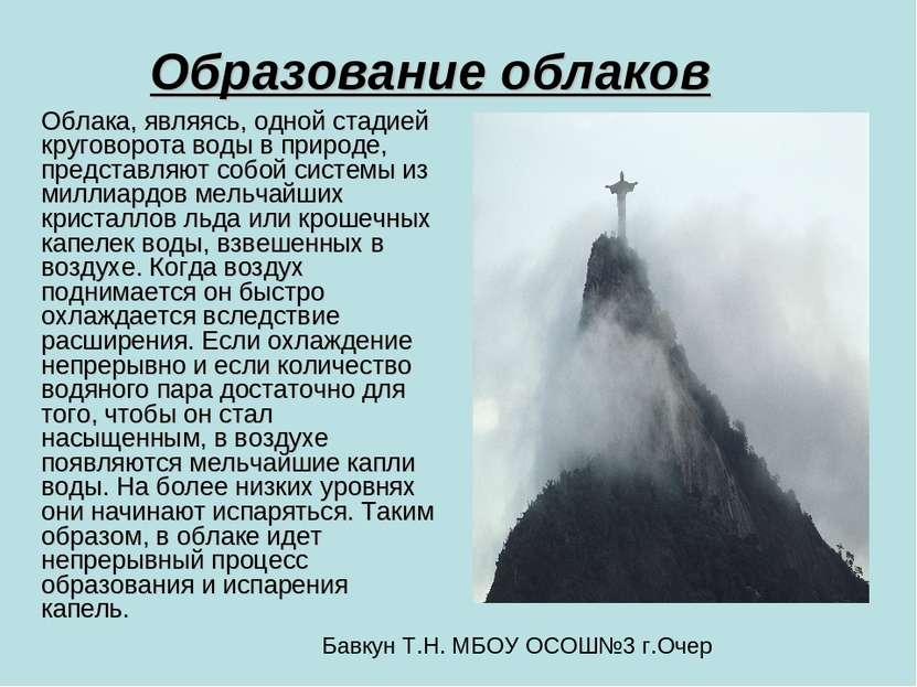 Образование облаков Облака, являясь, одной стадией круговорота воды в природе...
