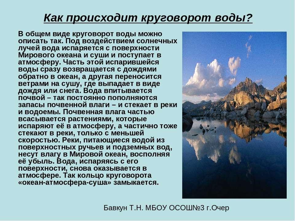 Как происходит круговорот воды? В общем виде круговорот воды можно описать та...