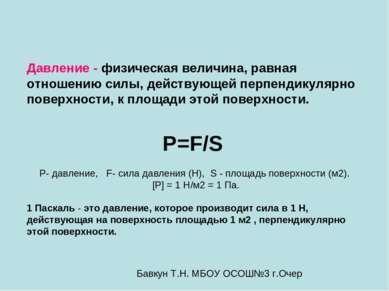 Давление - физическая величина, равная отношению силы, действующей перпендику...
