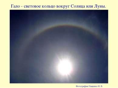 Гало - световое кольцо вокруг Солнца или Луны. Фотография Пащенко И. В.