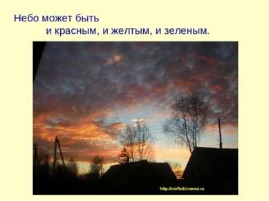 Небо может быть и красным, и желтым, и зеленым.