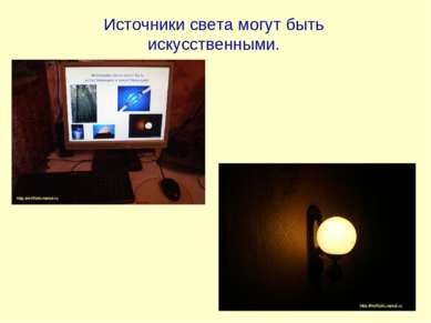 Источники света могут быть искусственными.