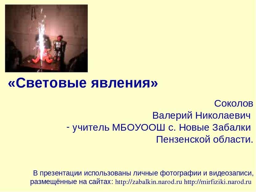 «Световые явления» Соколов Валерий Николаевич учитель МБОУООШ с. Новые Забалк...
