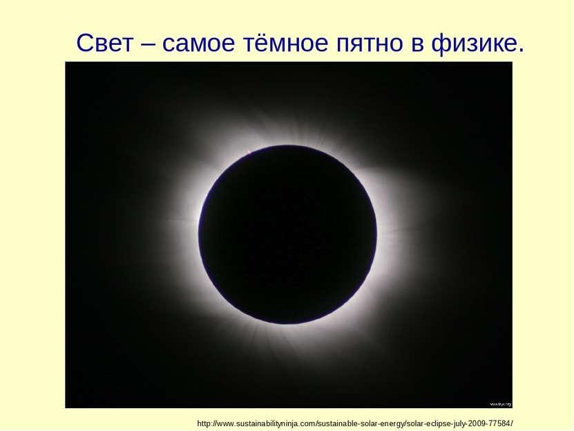 Свет – самое тёмное пятно в физике. http://www.sustainabilityninja.com/sustai...
