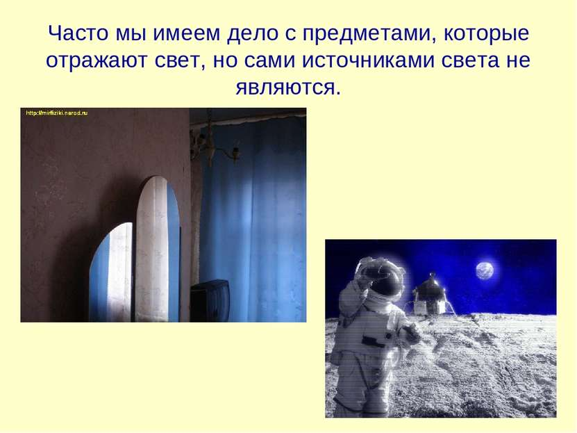 Часто мы имеем дело с предметами, которые отражают свет, но сами источниками ...