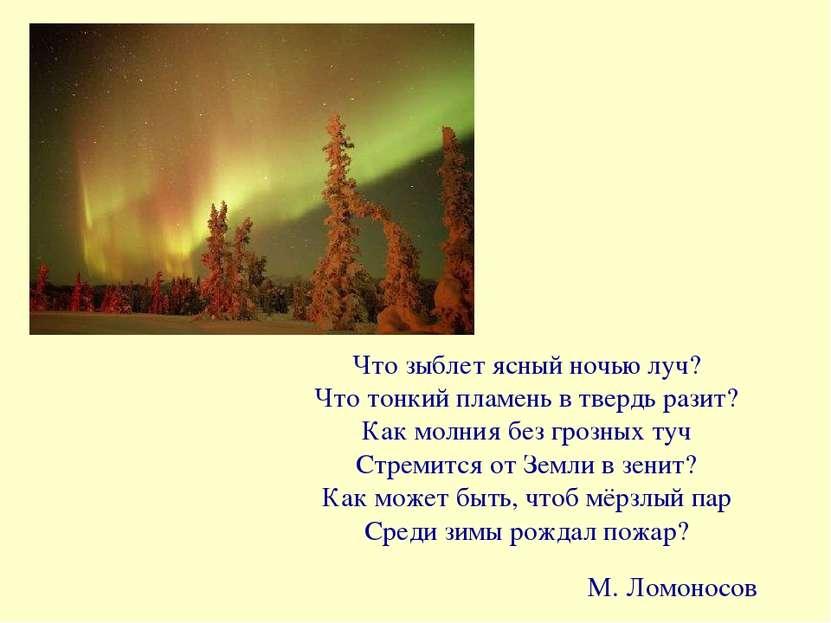 Что зыблет ясный ночью луч? Что тонкий пламень в твердь разит? Как молния без...