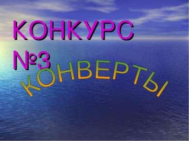 КОНКУРС №3