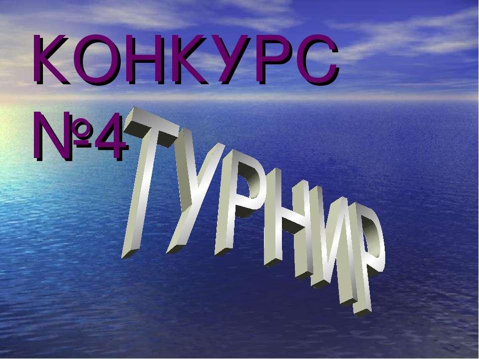 КОНКУРС №4
