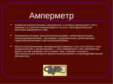 Амперметр Наиболее распространены амперметры, в которых движущаяся часть приб...