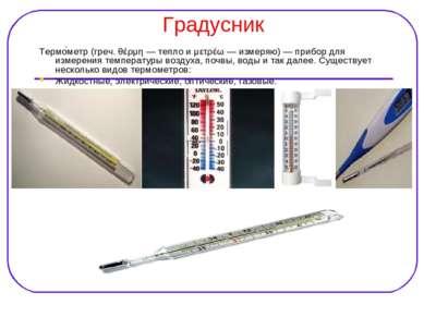 Градусник Термо метр (греч. θέρμη — тепло и μετρέω — измеряю) — прибор для из...