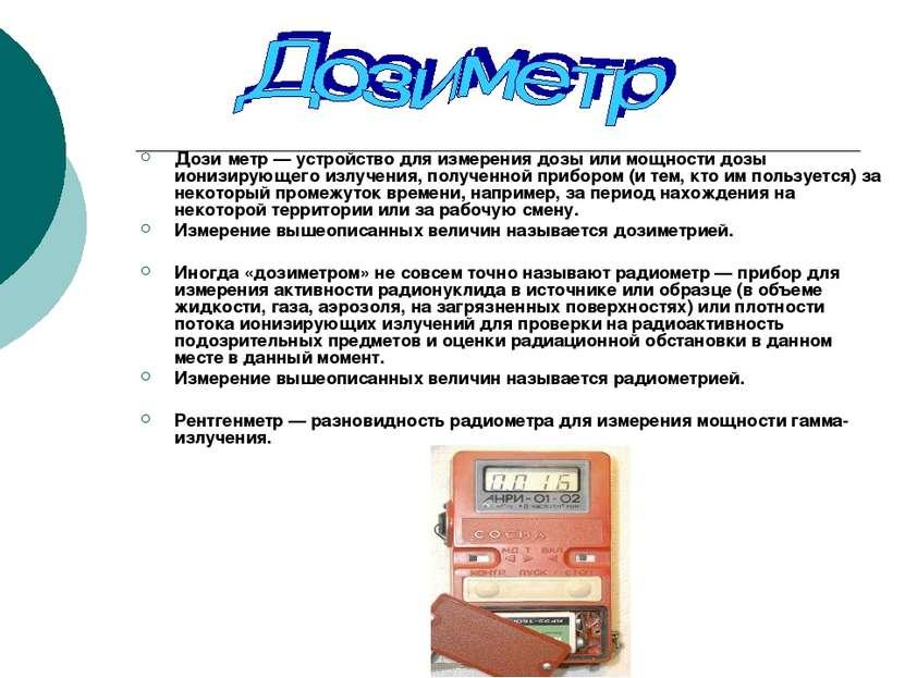 Дози метр — устройство для измерения дозы или мощности дозы ионизирующего изл...