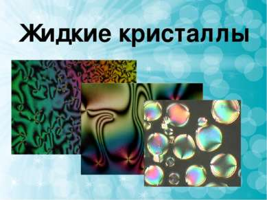 Жидкие кристаллы