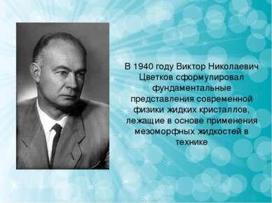 В 1940 году Виктор Николаевич Цветков сформулировал фундаментальные представл...