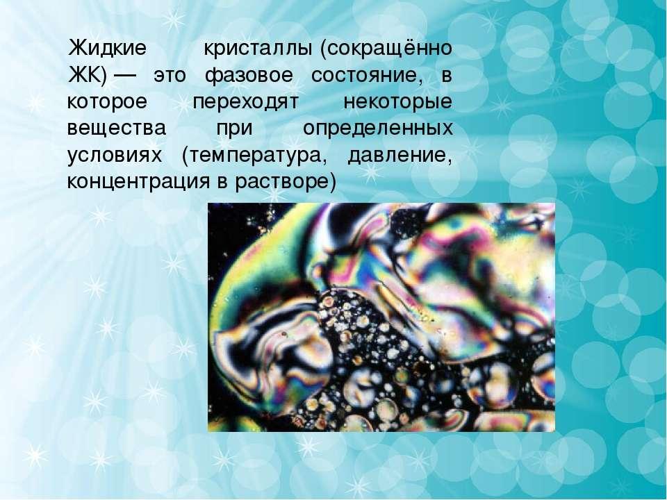 Жидкие кристаллы(сокращённо ЖК)— это фазовое состояние, в которое переходят...