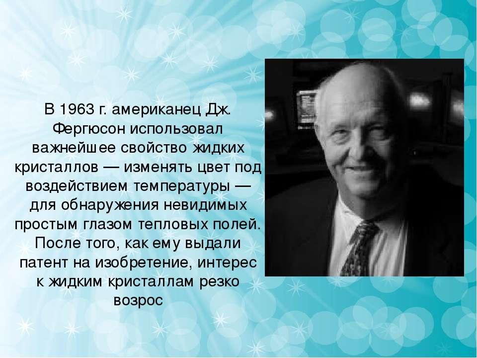 В1963г. американец Дж. Фергюсон использовал важнейшее свойство жидких крист...