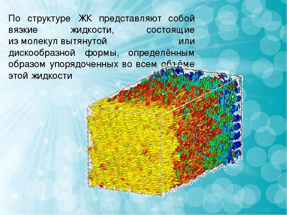 По структуре ЖК представляют собой вязкие жидкости, состоящие измолекулвытя...