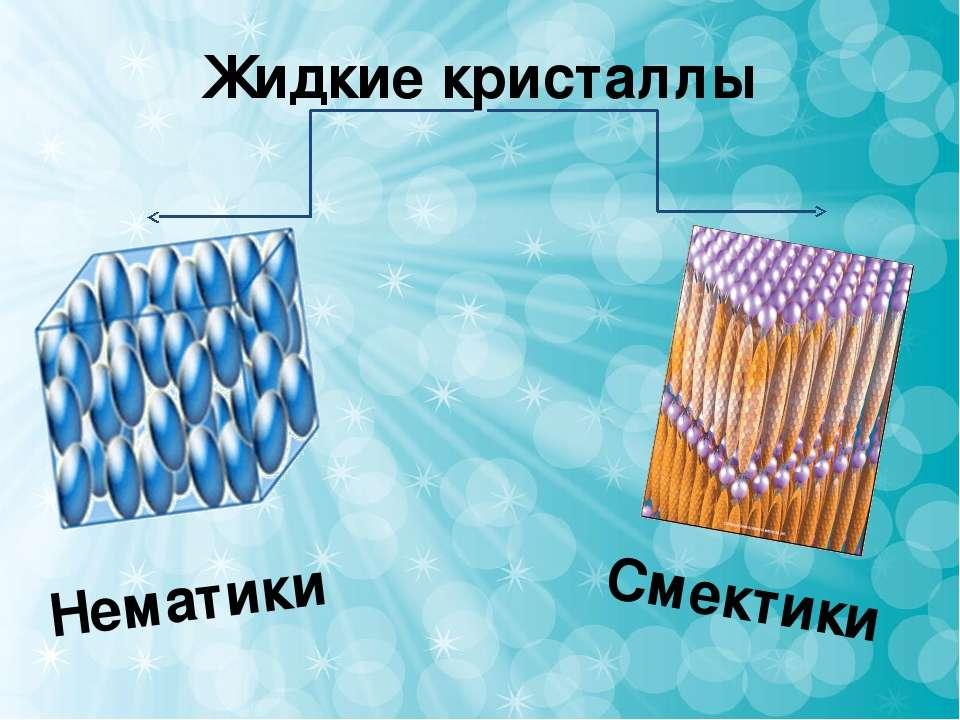 Жидкие кристаллы Нематики Смектики