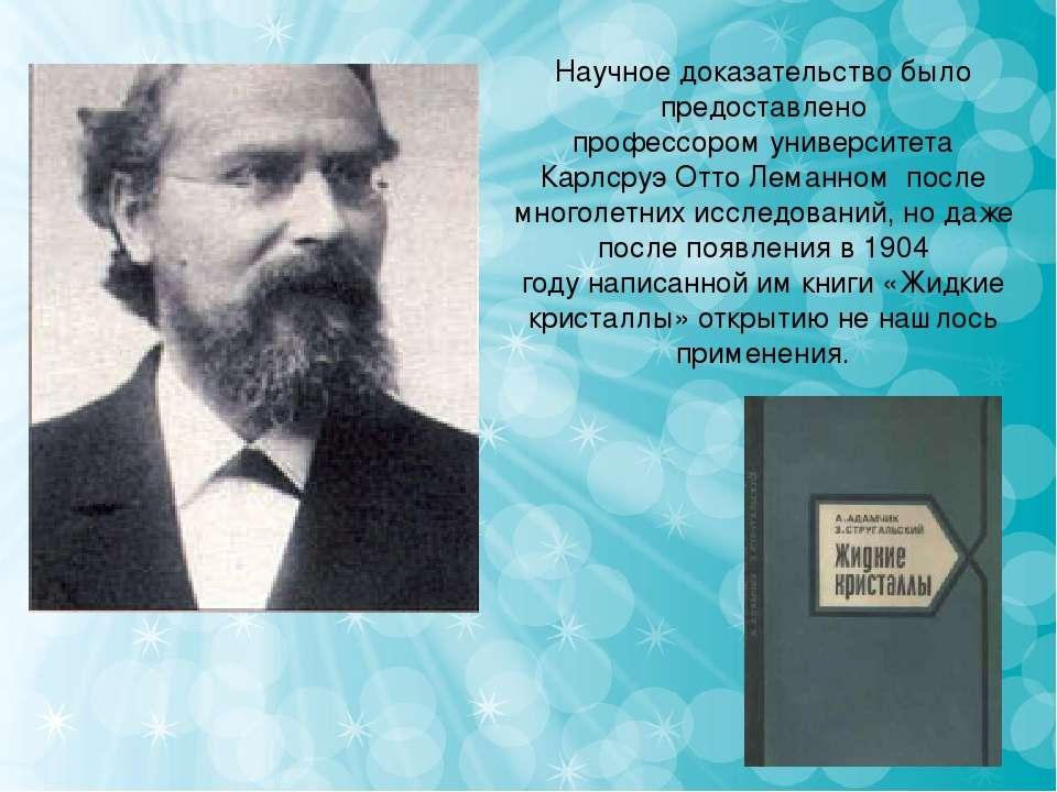 Научное доказательство было предоставлено профессоромуниверситета КарлсруэО...