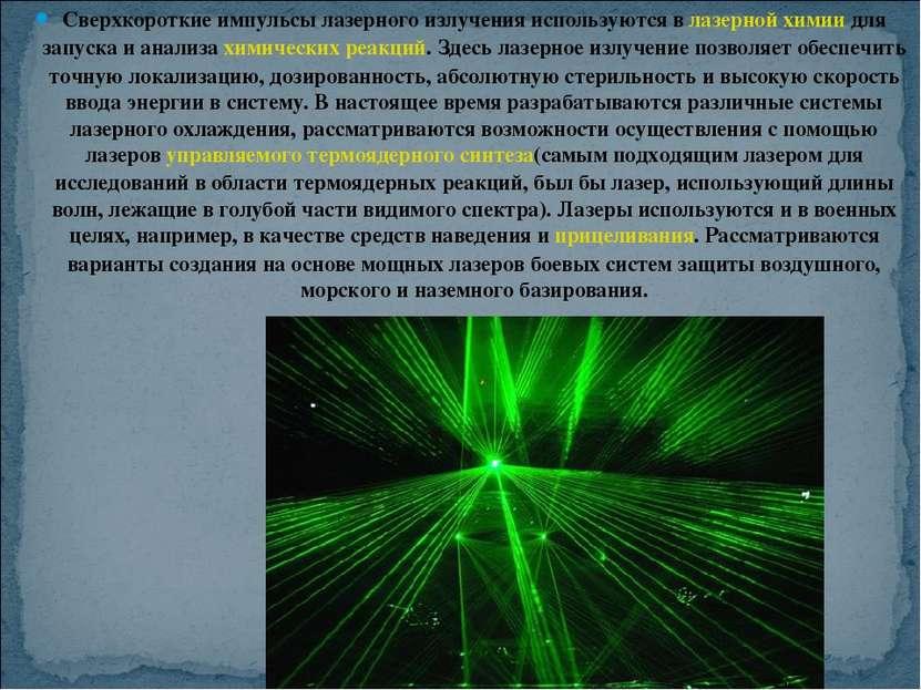 Сверхкороткие импульсы лазерного излучения используются в лазерной химии для ...