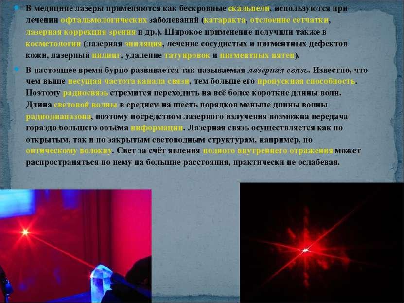 В медицине лазеры применяются как бескровные скальпели, используются при лече...