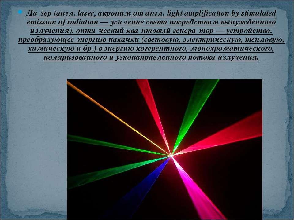 Ла зер (англ.laser, акроним от англ.light amplification by stimulated emiss...
