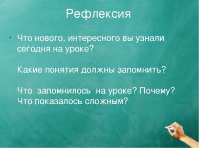 Рефлексия Что нового, интересного вы узнали сегодня на уроке? Какие понятия д...