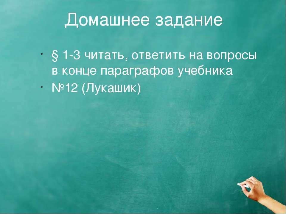 Домашнее задание § 1-3 читать, ответить на вопросы в конце параграфов учебник...