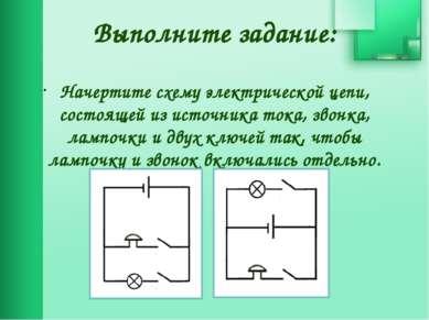 Выполните задание: Начертите схему электрической цепи, состоящей из источника...