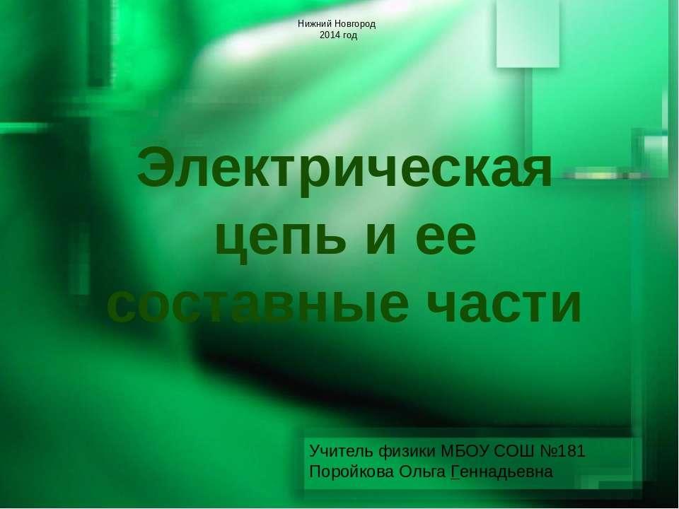 Электрическая цепь и ее составные части Учитель физики МБОУ СОШ №181 Поройков...