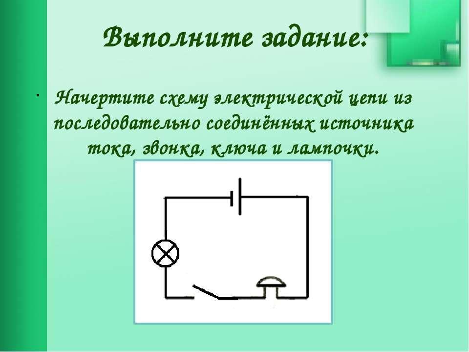 Выполните задание: Начертите схему электрической цепи из последовательно соед...