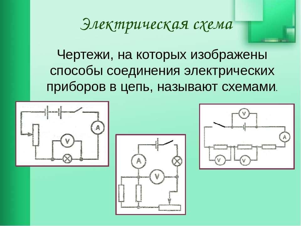 Электрическая схема Чертежи, на которых изображены способы соединения электри...
