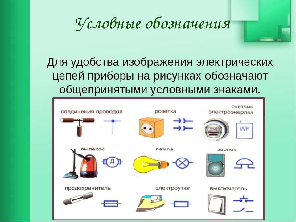 Условные обозначения Для удобства изображения электрических цепей приборы на ...