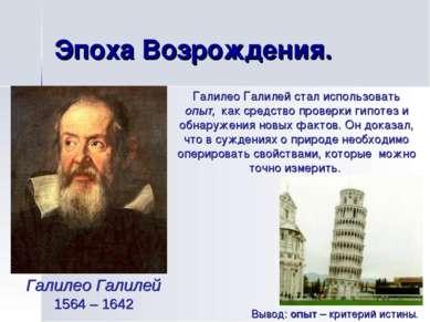 Эпоха Возрождения. Галилео Галилей 1564 – 1642 Галилео Галилей стал использов...