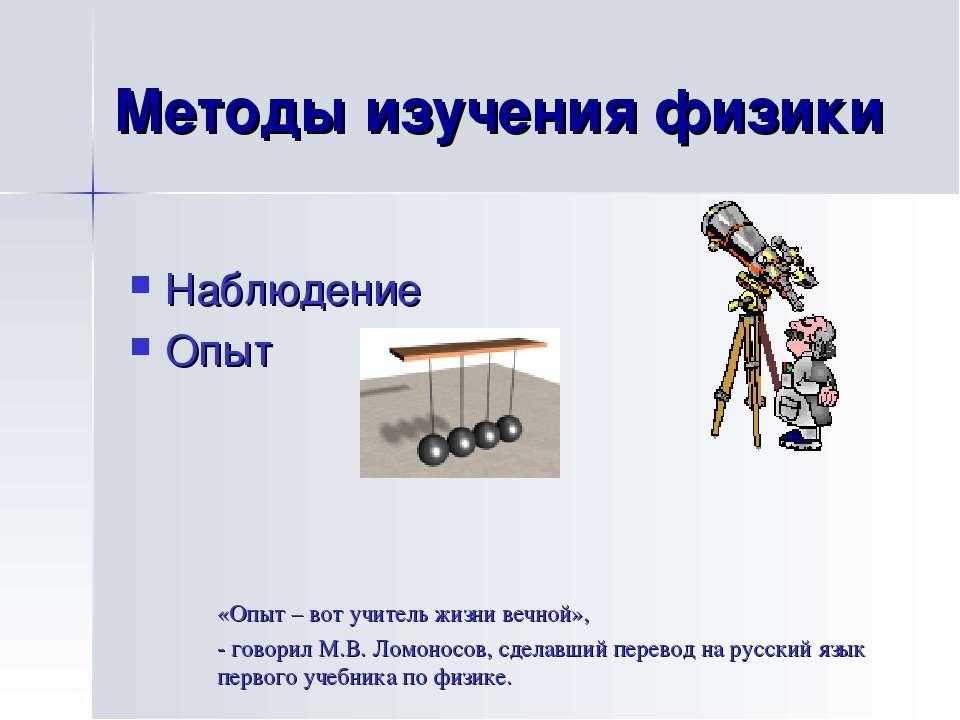 Методы изучения физики Наблюдение Опыт «Опыт – вот учитель жизни вечной», - г...