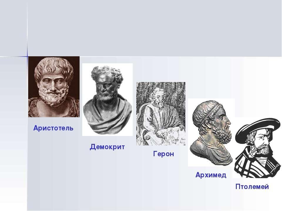 Аристотель Герон Птолемей Демокрит Архимед
