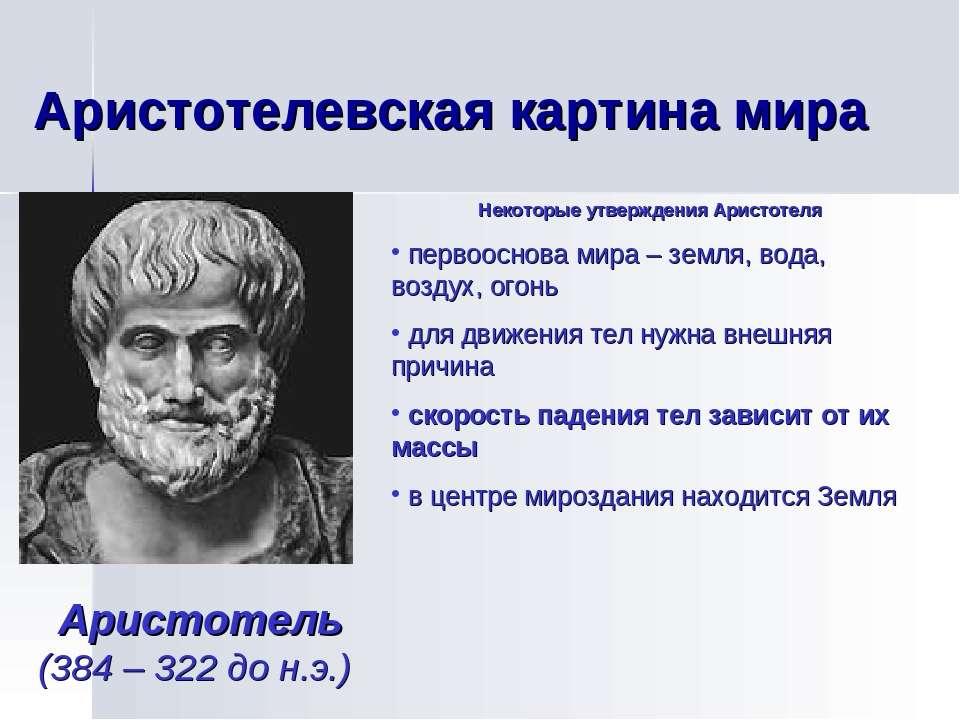 Аристотелевская картина мира Аристотель (384 – 322 до н.э.) Некоторые утвержд...