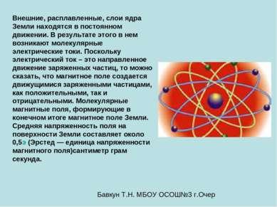 Внешние, расплавленные, слои ядра Земли находятся в постоянном движении. В ре...