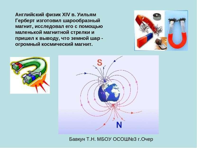 Английский физик XIV в. Уильям Герберт изготовил шарообразный магнит, исследо...