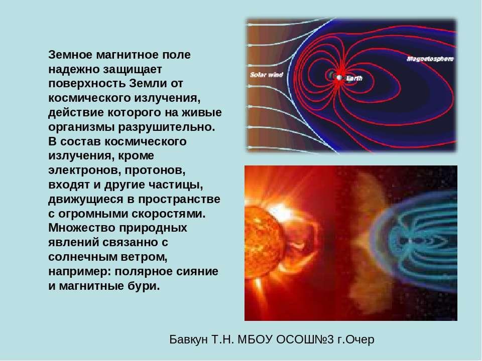 Земное магнитное поле надежно защищает поверхность Земли от космического излу...