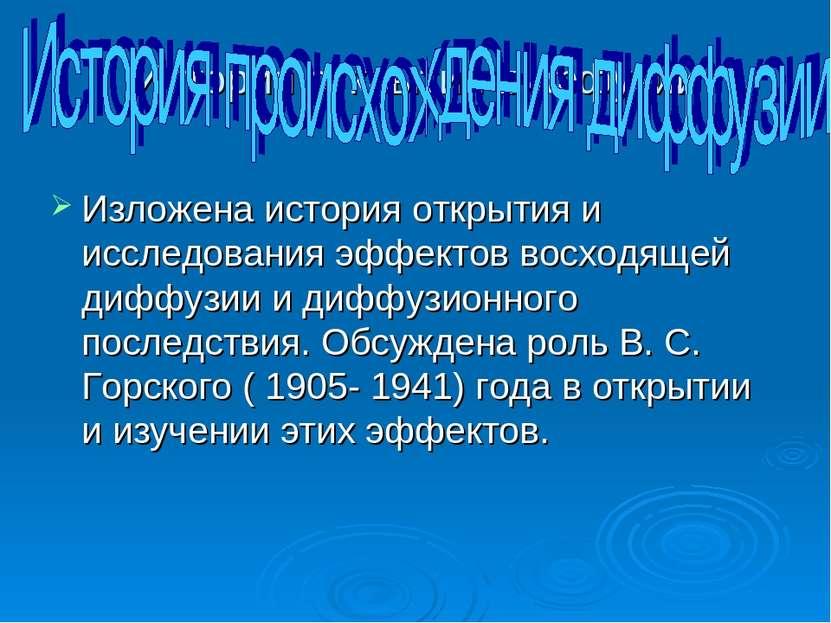 История открытия диффузии Изложена история открытия и исследования эффектов в...