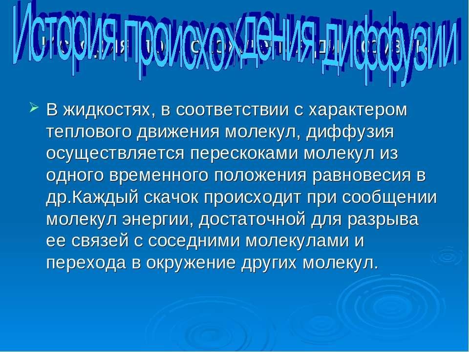 История происхождения диффузии В жидкостях, в соответствии с характером тепло...