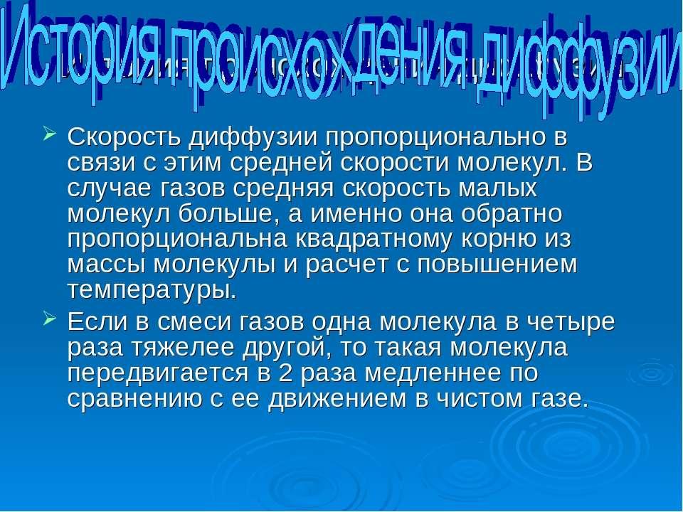 История происхождения диффузии Скорость диффузии пропорционально в связи с эт...