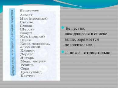 Вещество, находящееся в списке выше, заряжается положительно, а ниже – отрица...
