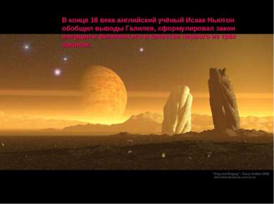 В конце 18 века английский учёный Исаак Ньютон обобщил выводы Галилея, сформу...