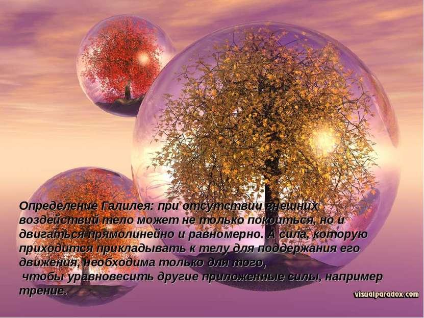 Определение Галилея: при отсутствии внешних воздействий тело может не только ...